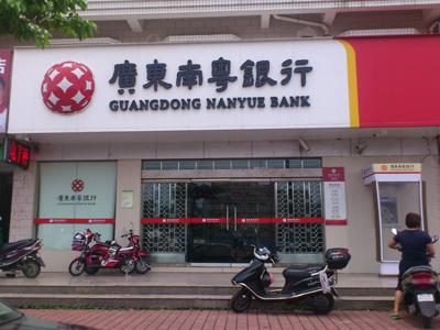广东南粤银行