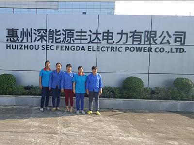惠州深能源丰达电力有限公司