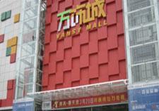 惠州万饰城