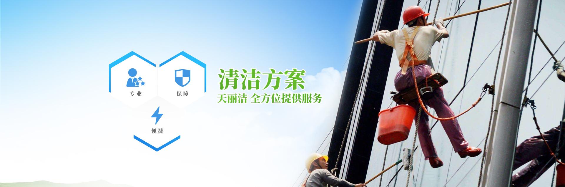 惠州市天丽洁清洗工程有限公司